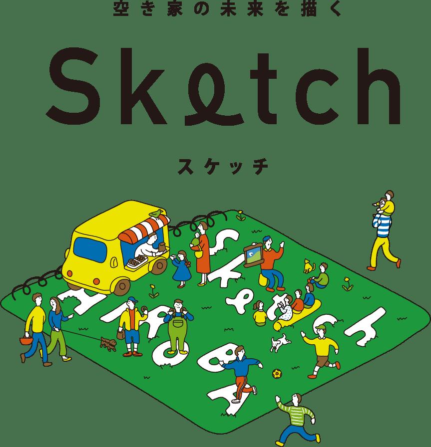 空き家の未来を描くSketch(スケッチ)