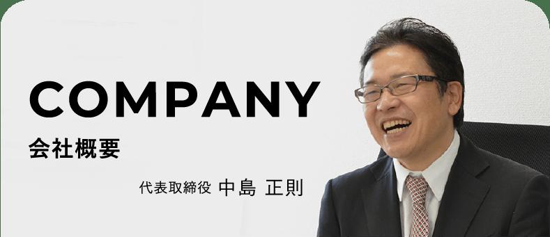 COMPANY,会社概要,代表取締役 中島 正則